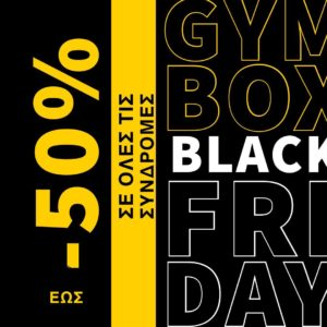 Gymnastirio-BlackFriday